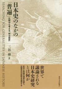 日本史のなかの「普遍」 比較から考える「明治維新」