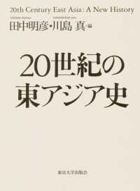 20世紀の東アジア史  20th Century East Asia : A New History Ⅲ各国史[2]東南アジア