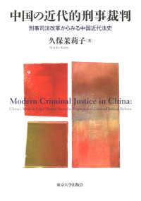 中国の近代的刑事裁判 刑事司法改革からみる中国近代法史