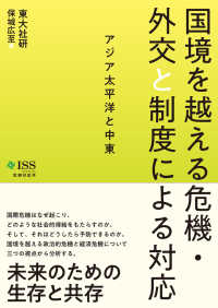 国境を越える危機・外交と制度による対応 アジア太平洋と中東 危機対応学