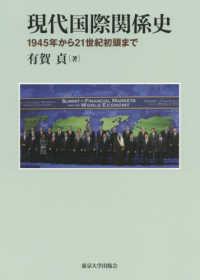 現代国際関係史