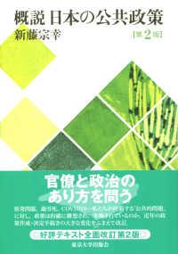 概説  日本の公共政策