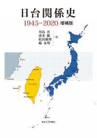 日台関係史  増補版 1945-2020