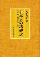 日本人の法観念 西洋的法観念との比較
