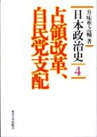 占領改革、自民党支配 日本政治史 / 升味準之輔著