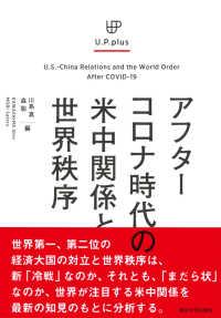 アフターコロナ時代の米中関係と世界秩序 U.P.plus