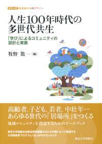 人生100年時代の多世代共生 「学び」によるコミュニティの設計と実装 シリーズ超高齢社会のデザイン