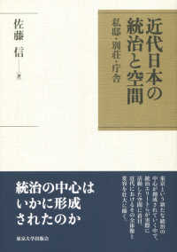 近代日本の統治と空間 私邸・別荘・庁舎