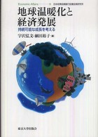 地球温暖化と経済発展 持続可能な成長を考える