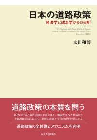 日本の道路政策 経済学と政治学からの分析