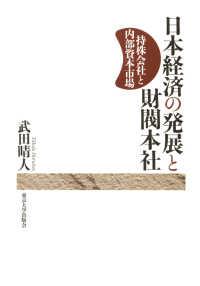 日本経済の発展と財閥本社 持株会社と内部資本市場