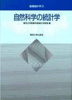 自然科学の統計学 基礎統計学 / 東京大学教養学部統計学教室編