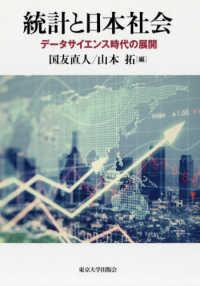 統計と日本社会 データサイエンス時代の展開