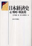 戦時・戦後期 日本経済史