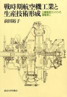 戦時期航空機工業と生産技術形成 三菱航空エンジンと深尾淳二