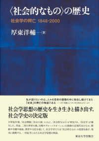 「社会的なもの」の歴史 社会学の興亡1848-2000