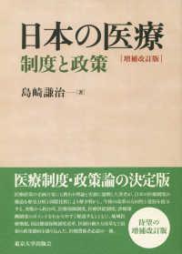 日本の医療  増補改訂版 制度と政策