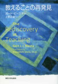 教えることの再発見