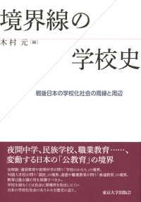 境界線の学校史 戦後日本の学校化社会の周縁と周辺
