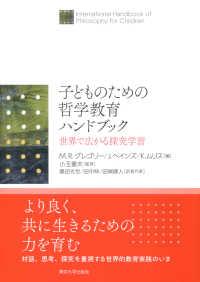 子どものための哲学教育ハンドブック 世界で広がる探究学習