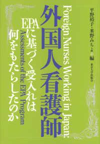 外国人看護師 EPAに基づく受入れは何をもたらしたのか  Foreign nurses working in Japan : assessments of the EPA program