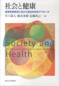 社会と健康 健康格差解消に向けた統合科学的アプローチ