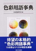 色彩用語事典