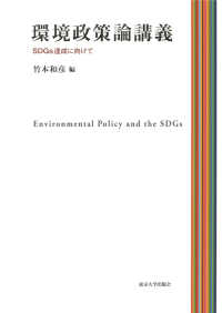 環境政策論講義 = Environmental Policy and the SDGs SDGs達成に向けて
