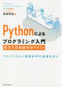 Pythonによるプログラミング入門 東京大学教養学部テキスト  アルゴリズムと情報科学の基礎を学ぶ