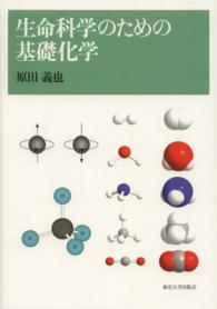 生命科学のための基礎化学