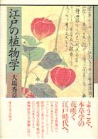 江戸の植物学