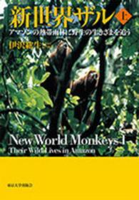新世界ザル 上 アマゾンの熱帯雨林に野生の生きざまを追う