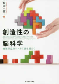 創造性の脳科学 複雑系生命システム論を超えて  Brain science of creativity : beyond the complex systems theory of biological systems