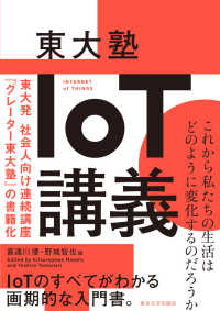 東大塾IoT講義