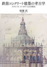 鉄筋コンクリート建築の考古学 アナトール・ド・ボドーとその時代