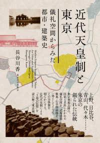 近代天皇制と東京 儀礼空間からみた都市・建築史