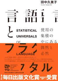 言語とフラクタル 使用の集積の中にある偶然と必然