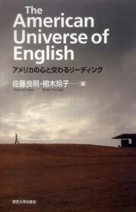 The American universe of English アメリカの心と交わるリーディング