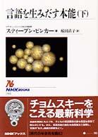 言語を生みだす本能 下 NHKブックス