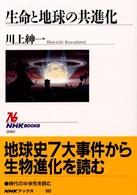 生命と地球の共進化 NHKブックス