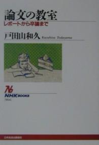 論文の教室 レポートから卒論まで NHKブックス ; 954