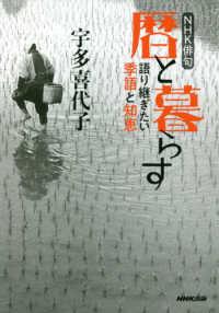 暦と暮らす 語り継ぎたい季語と知恵 NHK俳句