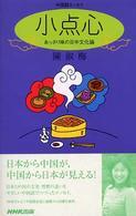 小点心 あっさり味の日中文化論  中国語エッセイ