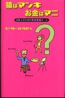 猿はマンキお金はマニ 日本人のための英語発音ルール