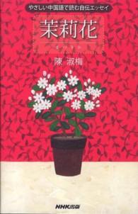 茉莉花 やさしい中国語で読む自伝エッセイ