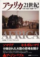 アフリカ21世紀(NHKスペシャル・セレクション) 内戦・越境・隔離の果てに