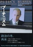プーチニズム