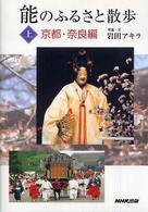能のふるさと散歩 上 京都・奈良編