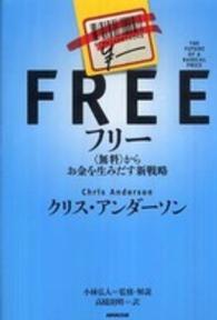 """フリー―""""無料""""からお金を生みだす新戦略"""