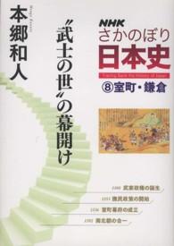 """""""武士の世""""の幕開け"""